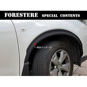 ■FO055■Forester フォレスター フェンダーカバー