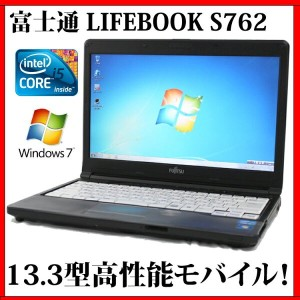【送料無料】FUJITSU 富士通 LIFEBOOK S762/G【Core i5/4GB/320GB/13.3型液晶/DVDスーパーマルチ/無線LAN/Windows7 Professional...