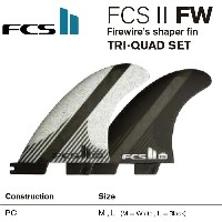 FCS2 フィン FW FIREWIRE SHAPER FIN ファイヤーワイヤー PERFORMANCE CORE TRI-QUAD 5FIN