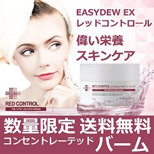 EASYDEW EX レッド コントロール コンセントレーテッド バーム RED CONTROL CONCENTRATED BALM25g