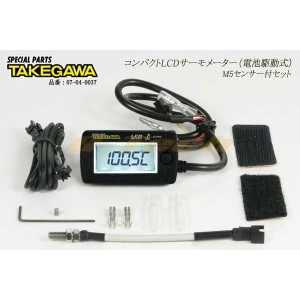 SP武川製 コンパクトLCD M5センサー付きセット(電池駆動式)★汎用(07-04-0037)