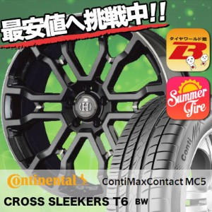 225/45R19 CONTINENTAL コンチネンタル ContiMaxContact MC5 コンチマックスコンタクト MC5 RAYS FULL CROSS CROSS SLEEKERS...