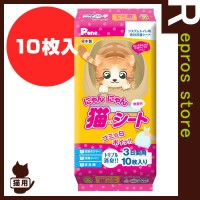 Pone にゃんにゃん 猫シート 3日間用 10枚入り 第一衛材 ▼a ペット グッズ 猫 キャット トイレ【最大350円OFFクーポン配布中】