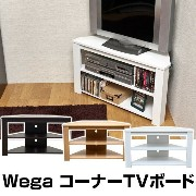 【格安テレビ台】 Wega コーナーTVボード80cm 「テレビ台 ベガコーナーTVボード 収納 テレビボード AVボード TV台...