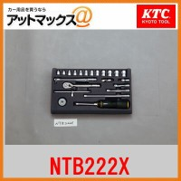 NTB222Xネプロス6.3sq.ソケットレンチセット[22点](六角ソケット12コ組)NTB222X高強度高強靭高耐久