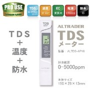 TDSメーター +温度計+防水 コンボ計 0-5000ppm ALTDS-A10