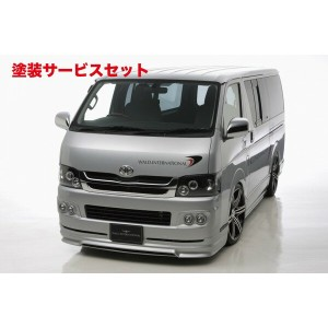 ★色番号塗装発送【200 ハイエース | ヴァルド】HIACE VAN/REGIUS ACE・KDH/TRH 20# EXECUTIVE LINE VERSION 2 KIT PRICE (F.S...