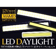LED デイライト SMD36灯/面発光タイプ/両面テープ貼り付け 2個セット
