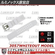 ルミノックス ベルト ストラップ 交換【送料無料】LUMINOX STRAPS Rubber-07(W)ホワイトアウト 3057専用 ラバーベルト[23mm][ラバー07][ウレタンベルト][ルミノッ...