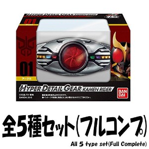 HYPER DETAIL GEAR 仮面ライダー 【全5種セット(フルコンプ)】