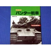 PANZER (パンツァー) 臨時増刊 パンター戦車 12月号 [雑誌]