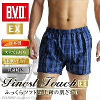 B.V.D.Finest Touch EX 先染トランクス(4L) 【日本製】 【綿100%】 メンズ 下着 抗菌 防臭 大きいサイズ メンズ 【コンビニ受取対応商品】