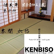"Tatami Carpet mat Japanese tea dyed Size: 112 ""W (286cm)*150 ""L(382cm)【10P03Dec16】"