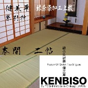 "Tatami Carpet mat Japanese tea dyed Size: 75"" *75 ""W (191cm) ""L(191cm)【10P03Dec16】"