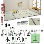 "Tatami carpet that looks like a 8 tatami Japanese-style room150""W (382cm)× 150"" L(382cm)【10P03Dec16】"