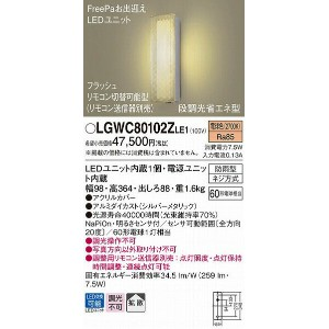 LGWC80102ZLE1 パナソニック ポーチライト LED センサー付