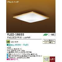 YLED-186SS 送料無料!DAIKO 和風 プルスイッチ式 シーリングライト [LED昼光色][~8畳]
