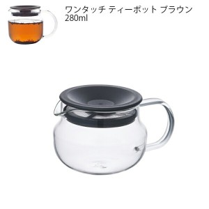 ONE TOUCH TEAPOT ワンタッチ ティーポット 280ml ブラウン【ティーポット tea 紅茶 キントー KINTO】