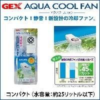 GEX アクアクールファン コンパクト