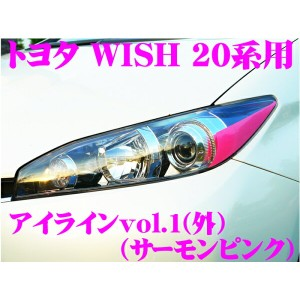 ROAD☆STAR YWISH-SP4OUT ウィッシュWISH用 アイライン サーモンピンクvol.1(外)