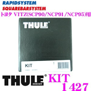 THULE スーリー キット KIT1427 トヨタ ヴィッツ(SCP90/NCP91/NCP95)用 ルーフキャリア754フット取付キット