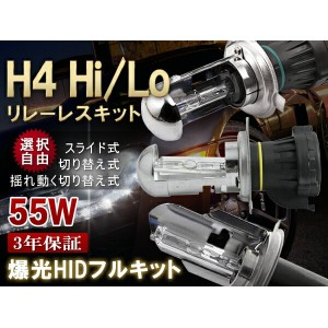 55W H4バルブ用HIDキット H-55H4-x