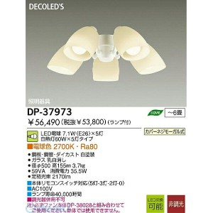 大光電機(DAIKO) [DP-37973] LED灯具 DP37973【送料無料】