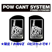 ■『POW CANT SYSTEM/パウカント システム』【CANT PLATE/カントプレートとビスのセット販売!】カラー:BLACK/SILVER&各メーカー対応ビスセット★メール便配送で送料無料...
