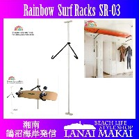 【サーフラック】RAINBOW SURF RACKS SR-03