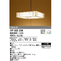 OP252238 送料無料!オーデリック 和 調光・調色タイプ 和風ペンダントライト [LED][~12畳]