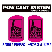 ■『POW CANT SYSTEM/パウカント システム』【CANT PLATE/カントプレートとビスのセット販売!】カラー:PINK/BLACK&各メーカー対応ビスセット★メール便配送で送料無料です...