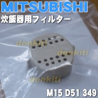 【在庫あり!】ミツビシジャー炊飯器MJ-TV18、MJ-UX18、NJ-10FE6、NJ-SE10、NJ-TX10、NJ-SV10、NJ-TV18、NJ-TV10、NJ-SV18、NJ-SE18...