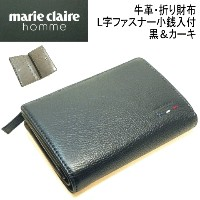 【marie claire homme】 マリ・クレール・オム 牛革「折り財布」 ※黒&カーキ色 L字ファスナー小銭入れ付き 【送料無料】【コンビニ受取対応商品】【ギフト・プレゼント】