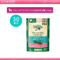 【Greenies】グリニーズプラス カロリーケア 超小型犬用 体重1.3-4kg 30本入り【RCP】【HLS_DU】