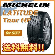 サマータイヤ MICHELIN LATITUDE TOUR HP 225/65R17 102H 4X4・SUV用