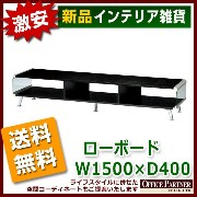 送料無料 新品 「ローボード W1500mm×D400mm」 TV台 テレビボード ラック ローボード リビングボード AVボード
