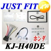 【KJ-H40DE】 Carrozzeria カロッツェリア JUSTFIT ジャストフィットホンダ車用取付キット 2D汎用キット 24P【コンビニ受取不可商品】