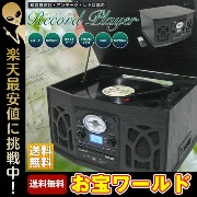 お宝プライス【送料無料19,800円】レコードプレーヤー デジタル化 デジタル録音機能付 マルチ カセットテープ CD ラジオ FM SD/USB/MMC/TAPE###プレーヤーRCD-50S☆#...