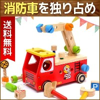 【I'm TOYアイムトイの知育玩具】アクティブ消防車(出産祝い 誕生日プレゼント 子供 幼児 積み木 ブロック 工具セット プルトイ つみき 車 木のおもちゃ 2歳児 3歳 男の子 女の子...