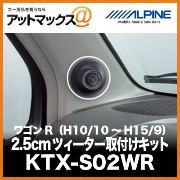 ALPINE ワゴンR (H10/10〜H15/9) 2.5cmツィーター取付けキット KTX-S02WR