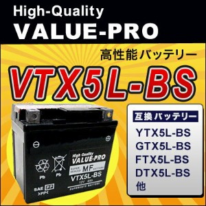 VTX5L-BS(YTX5L-BS)◆【新品・充電済み】 ValueProバッテリー ◆互換:RG400ガンマ[HK31A]
