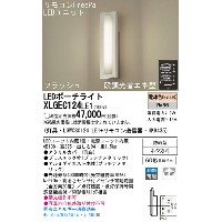 LEDポーチライトXLGEC124LE1(LGWC80124LE1+HK9435)【電気工事必要】パナソニックPanasonic