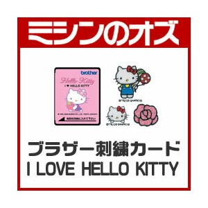 ブラザー 刺繍カード I LOVE HELLO KITTY ECD089 [BR175]