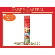 FABER CASTELL ファーバーカステル 色鉛筆 色えんぴつ 12色セット 丸缶入り赤 アカカス【取寄せ商品】TFC-CPK-12C 74415 TFC-CPK/12C【ネコポス不可】