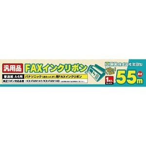 FXS55A-1【税込】 MCO FAXインクリボン(1本入) パナソニック汎用品 ミヨシ [FXS55A1]【返品種別A】【RCP】