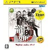 【PS3】龍が如く OF THE END PS3 the Best 【税込】 セガ [BLJM55054]【返品種別B】【RCP】
