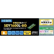 SDY1600L-8G【税込】 I/Oデータ PC3L-12800(DDR3L-1600) 204pin S.O.DIMM 8GB [SDY1600L8G]【返品種別B】【送料無料】【RCP】
