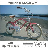 "【MODEL】レインボー""20KAM-HWY""""湘南鵠沼海岸発信""《RAINBOW BEACH CRUISER ""20KAM-HWY""》COLOR:Creamypink×white自転車..."