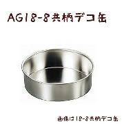 AG18-8共底デコ缶(浅型) 21cm 洋菓子型 YOUNG zone 最安値に挑戦 02P03Dec16