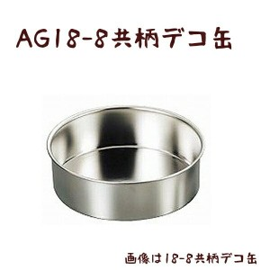 AG18-8共底デコ缶(深型) 18cm 洋菓子型 YOUNG zone 最安値に挑戦